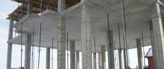 Безбалочные перекрытия этажей